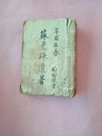 民国原版书:《曼殊遗著》 (民国36年初版)