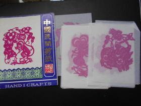 【中国民间剪纸,十二生肖】一套12张