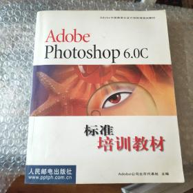 Adobe Photoshop 6.0C 标准培训教材