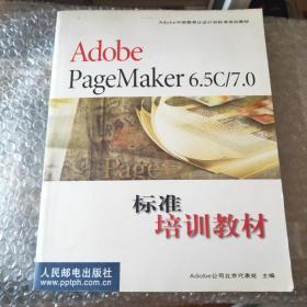 Adobe PageMaker 6.5C/7.0 标准培训教材