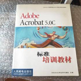 Adobe Acrobat5.0 C 标准培训教材 (含盘)