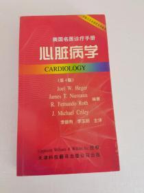 心脏病学(第4版)——美国名医诊疗手册