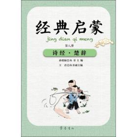 经典启蒙(第八册)诗经·楚辞