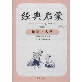 经典启蒙(第四册)论语·大学