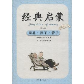 经典启蒙(第九册)周易·孙子·管子