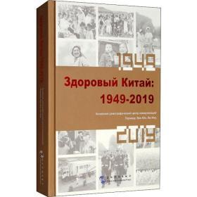 健康中国:1949-2019(俄)