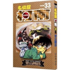 名侦探柯南 33 卡通漫画 ()青山刚昌