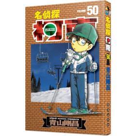名侦探柯南 50 卡通漫画 ()青山刚昌