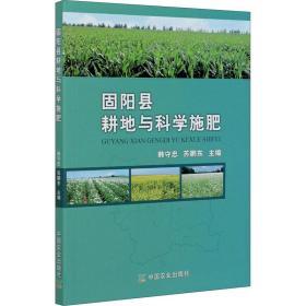 固阳县耕地与科学施肥