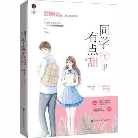 同学有点甜 顾汐润 言情都市小说畅销书 校园爱情青春小说 书籍畅销书言情千寻文化