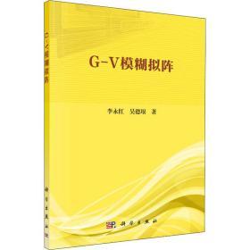 G-V模糊拟阵