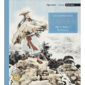 治水的大禹(中英双语朗读版)/神话中国绘