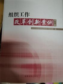 组织工作改革创新案例(第4辑)