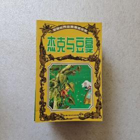 彩色世界经典童话全集 22本合售