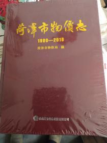 菏泽市物价志(1980~2018)(塑料薄膜封装未拆封 全新)