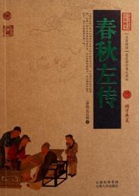春秋左传 中国历史 (春秋)左丘明