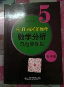 正版95新 б.п.吉米多维奇数学分析习题集题解(5)(第4版)