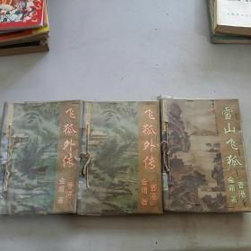 飞狐外传上下册、雪山飞狐3本合售