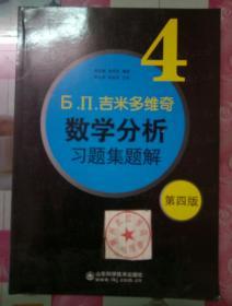 正版99新 б.п.吉米多维奇数学分析习题集题解(4)(第4版)