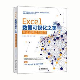 Excel数据可视化之美商业图表绘制指南