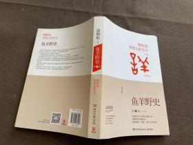 鱼羊野史·第1卷:晓松说 历史上的今天,