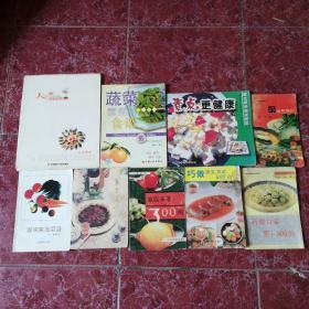 老菜谱……素菜类菜谱 (9本合售)