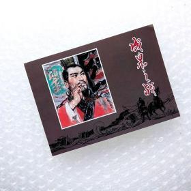 成皋之战 【连环画】