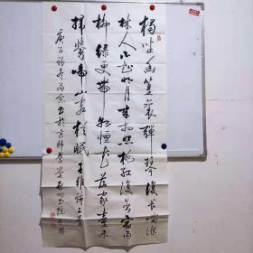 北京师范大学启功书院院长 于乐书法【王维诗】包中通快递