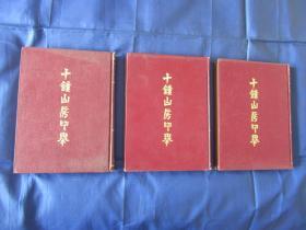 匠尤★1971年《十钟山房印举》精装全3册,16开本,文史哲出版社初版印制私藏品一般。
