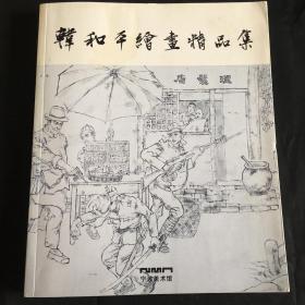 韩和平绘画精品集