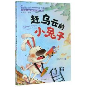 赶乌云的小兔子(中国当代获奖儿童文学作家书系)