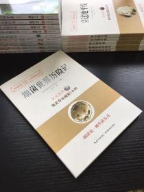 细菌世界历险记 湖北教育出版社