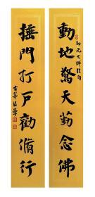 实力书家雷江精制印光大师法句书房联一帧