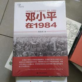 邓小平在1984(未拆封)