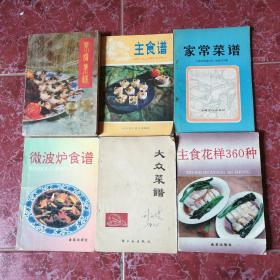 中国饮食文化老菜谱…… 6本合售
