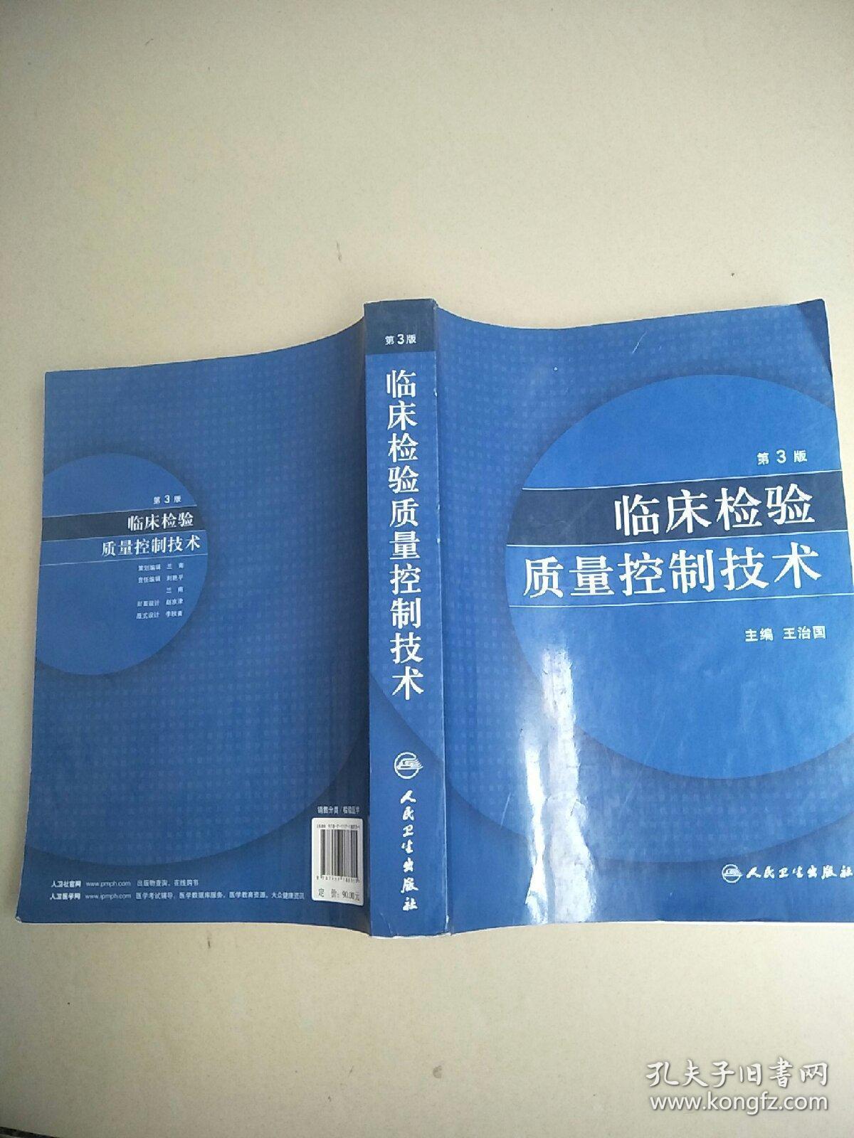 临床检验质量控制技术(第3版)   原版内页干净书边有写名字