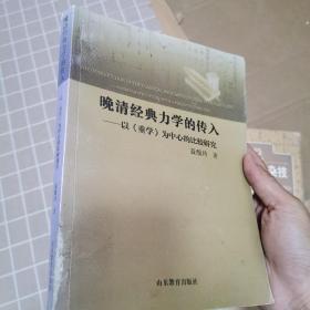 晚清经典力学的传入 : 以《重学》为中心的比较研究 : a comparative study with a focus on ZhongXue