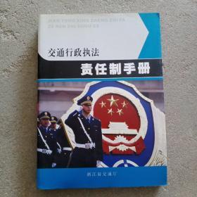 交通行政执法  责任制手册