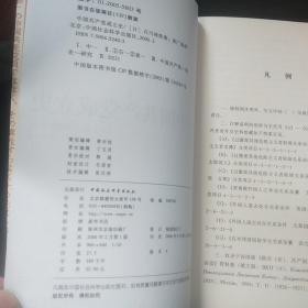 中国共产党成立史