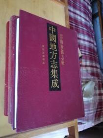 康熙云南府志(中国地方志集成、云南府县志辑①)