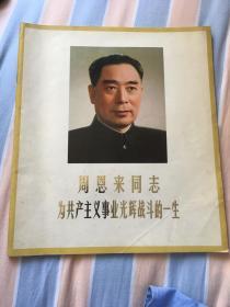 周恩来同志为共产主义光辉战斗的一生