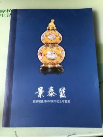 景泰蓝 紫禁城建成600周年纪念专题册