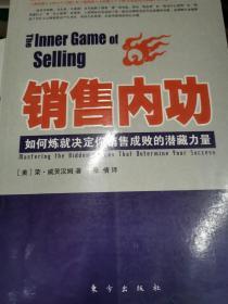 销售内功:如何炼就决定你的销售成败的潜藏力量