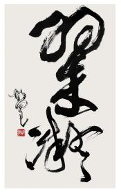 """中书协理事、老一辈著名书家胡旻先生行草""""翠凝""""精品"""