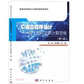 C语言程序设计--基于图形培养计算思维(第2版普通高等教育公共基础课系列教材)
