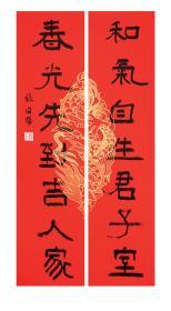 张国辉精制万年红书房联一帧