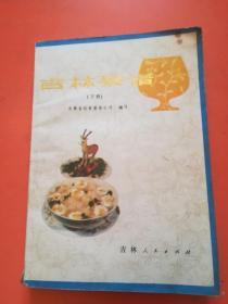 吉林菜谱(下)