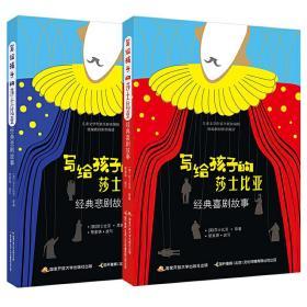 写给孩子的莎士比亚经典戏剧故事(套装共2册) 管家琪 改写,【英】莎士比亚 原著 国家开放大学出版社9787304099121正版全新图书籍Book