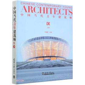 中国当代青年建筑师 IX 上册