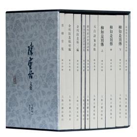 陈寅恪文集:纪念版(全十册)(平)上海古籍出版社